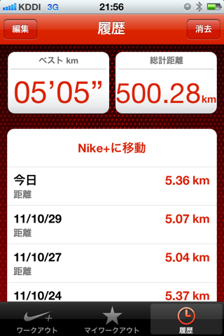 iphone/image-20111031215756.png